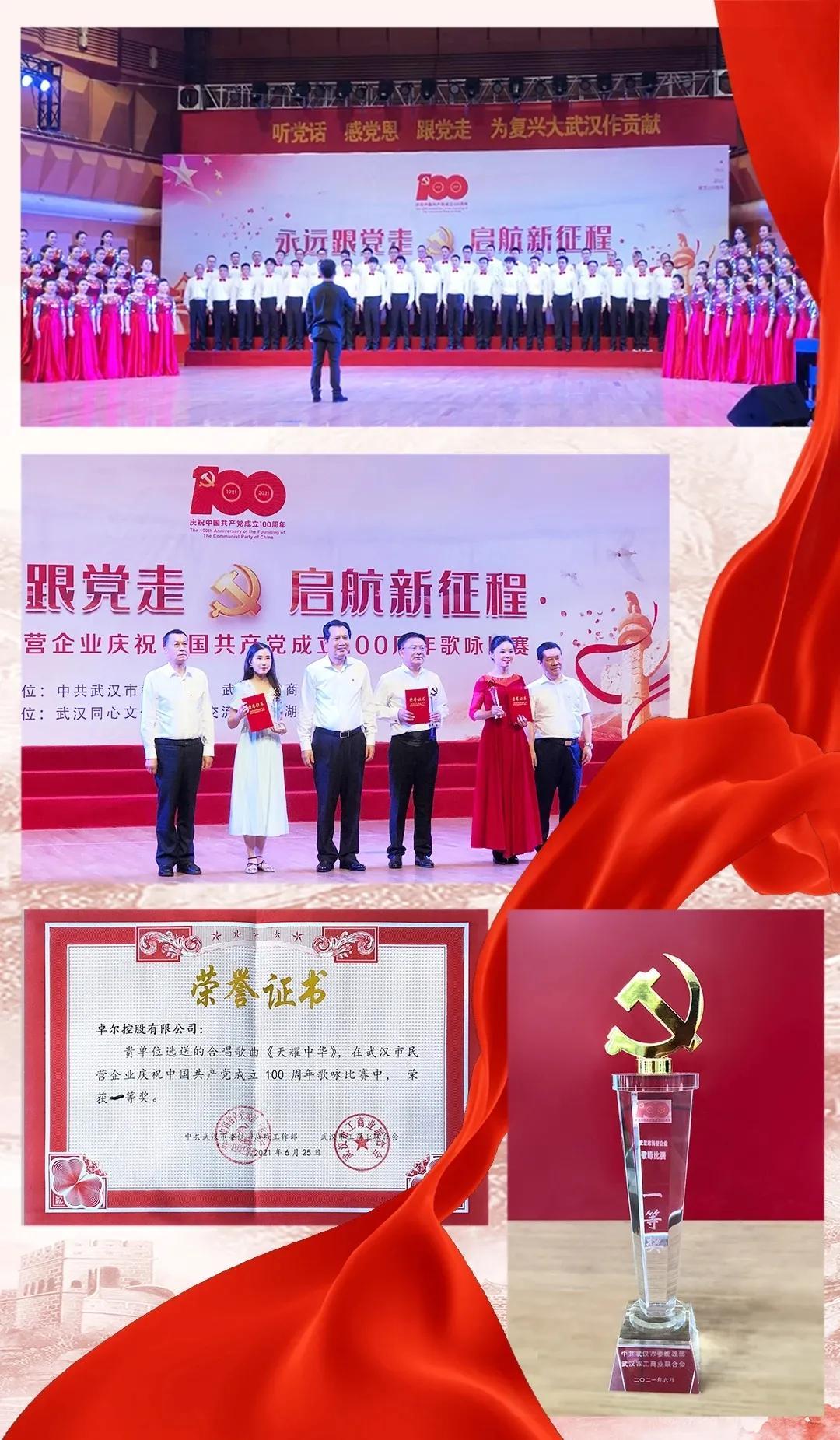 卓尔员工合唱团荣获武汉市民营企业庆祝建党百年歌咏比赛一等奖